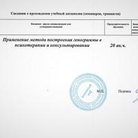 Certificate-19