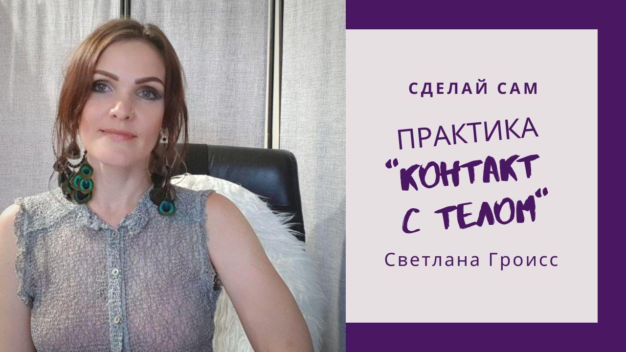 контакт с телом, женская сила, видео психолога, Светлана Гроисс