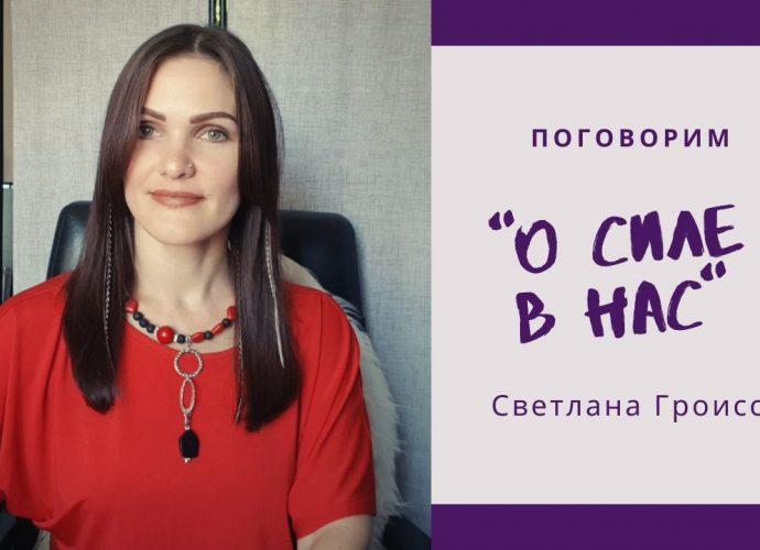 женская сила, видео психолога, Светлана Гроисс